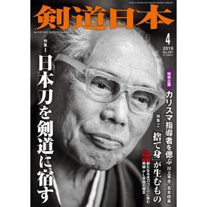 【内容紹介】 真摯に求めたい「剣道の価値」 剣道が日本文化たりうる「道」であるために、 そして、次世...