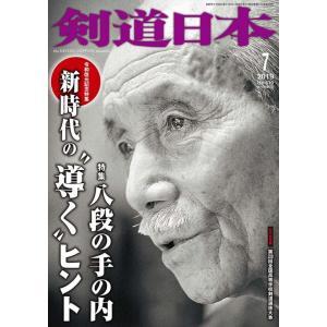 ●ゆうパケットOK● 『剣道日本』2019年 7月号  DVD付録付|kendo-express