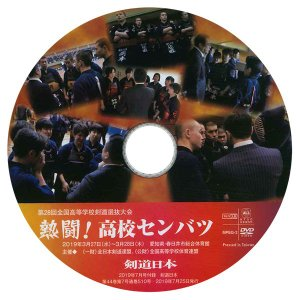 ●ゆうパケットOK● 『剣道日本』2019年 7月号  DVD付録付|kendo-express|02