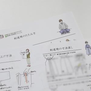"""剣道防具オンラインの""""オリジナル""""! かわいいイラストで説明します。  1)剣道袴のたたみ方 A4サ..."""