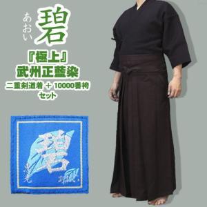 伝統工芸品の武州正藍染『極上 碧あおい』が復活です。 手間のかかる日本の文化を継承する担い手が少なく...