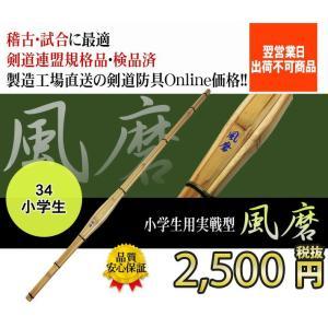 竹刀 剣道 実戦型 竹のみ 34「風磨(ふうま)」小学生|kendo-express