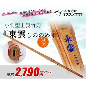 竹刀 剣道 小判型 34.36.37.38.39 上製 東雲しののめ 竹のみ|kendo-express