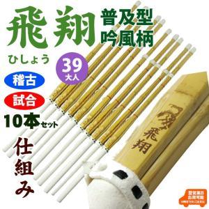 竹刀 剣道 39 10本セット 普及型 飛翔ひしょう 完成品 吟風柄仕組み SET505|kendo-express