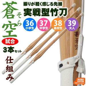 竹刀 剣道 実戦型 3本セット 吟風仕組完成品 「蒼空そら」36.37.38.39 SET445|kendo-express
