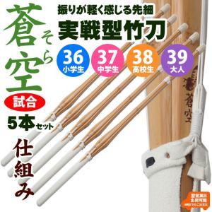 竹刀 剣道 実戦型 5本セット 吟風仕組完成品 「蒼空そら」36.37.38.39 SET446|kendo-express