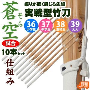 竹刀 剣道 実戦型 10本セット 吟風仕組完成品 「蒼空そら」36.37.38.39 SET447|kendo-express