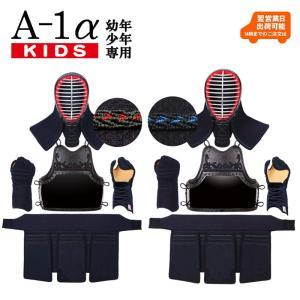 剣道防具セット(子供用)『A-1αKIDS』 6mmミシン刺剣道防具セット 幼年・少年用(SET915)