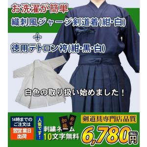 【当店1番人気商品】 夏に特に人気のジャージ剣道着とテトロン袴のセットです。 ジャージ剣道着は、乾き...