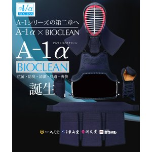 剣道 防具 洗える A-1α BIOCLEAN 5ミリ テトニット セット