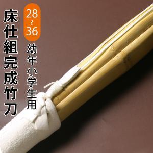 剣道 竹刀 仕組完成品竹刀 ●床仕組み完成竹刀 28・30・32・35・36サイズ