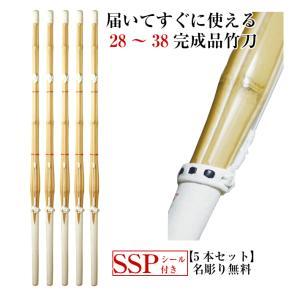 普通型竹刀の仕組(完成品)のお得な5本セットです。 ご家族、お友達同士でぜひお求めください!  ☆5...