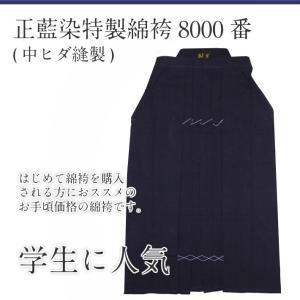 8000番の生地を使用しているので、10000番ほど厚みもなく 且つ薄すぎず初めて綿袴を購入される方...