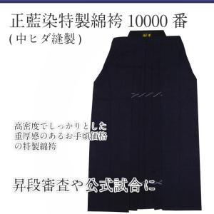 高密度の10000番の生地を使用しているので、しっかりとしたコシのある 綿袴です。 重厚感もあり昇段...