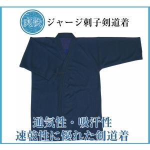 夏に最適『ジャージ剣道衣』   ●肌触りがやわらかくどんな動きにもフィット! ●軽いので、動きに違和...