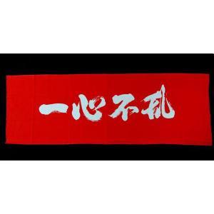 面タオル 『一心不乱』 (剣道 面タオル)