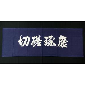 『切磋琢磨』の文字入り面タオルです。