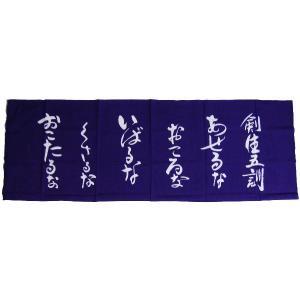 『剣生五訓』の文字入り面タオルです。