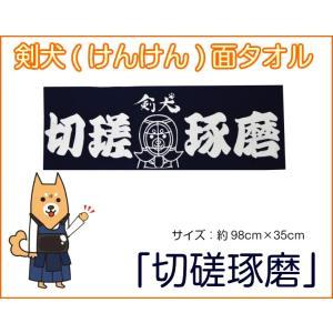 剣犬(けんけん)面タオル  『切磋琢磨』