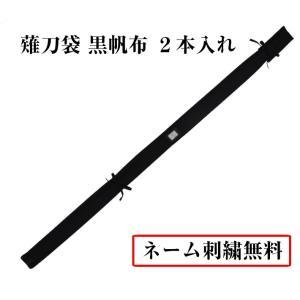 薙刀袋 黒帆布 2本入れ[なぎなた 袋]