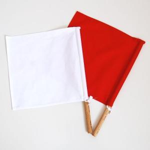 審判旗(紅白) 剣道 試合用品