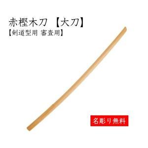 赤樫木刀大刀 (剣道 木刀 剣道型用 審査用 木刀)