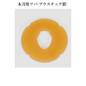 木刀用Pツバ(大刀用) 剣道 木刀 小物