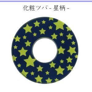 剣道 付属品 竹刀鍔 化粧ツバ 『星柄』