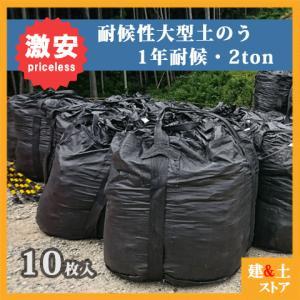 【10枚梱包】耐候性大型土のう 1年耐候(2トン用)強度適合性能合格品 フレコンバック φ1100×...