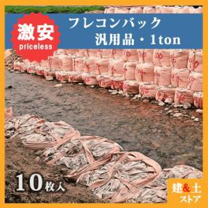 【10枚梱包】フレコンバック丸型(1トン用) φ1100×h1100 トンバック 1m3 トン袋 ト...
