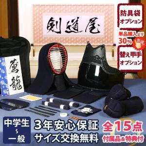 剣道防具 JFP シンプル 5ミリ刺し「蒼龍」●印伝風面乳革「金・トンボ」プレゼント|kendouya