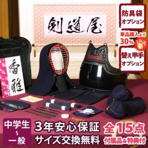 剣道防具 JFP シンプル 5ミリ刺し「香雅」●印伝風面乳革「エンジ・トンボ」プレゼント|kendouya