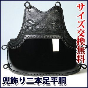 剣道防具 胴●兜飾り二本足平●胴紐付|kendouya