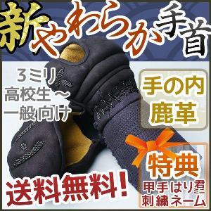 3ミリ刺し剣道防具 手の内鹿革甲手(小手)