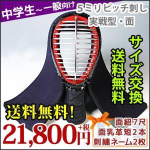 剣道防具 面●5ミリジャストフィットピッチ刺し 実戦型●面乳革、面紐付[Mm]|kendouya