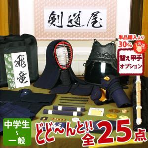 剣道防具 入門 JFP シンプル 5ミリ刺し 「飛竜」●印伝風面乳革「金・トンボ」プレゼント|kendouya