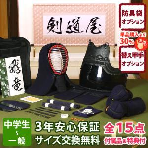 剣道防具 JFP シンプル 5ミリ刺し 「飛竜」●印伝風面乳革「金・トンボ」プレゼント(●3年保証書・説明書)|kendouya