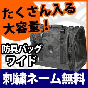 剣道 防具袋 ●防具バッグC(ワイドタイプ)|kendouya
