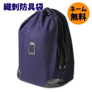 剣道 防具袋 ●織刺防具袋|kendouya