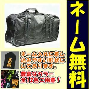 剣道 防具袋 ●キャスター付遠征タイプバッグ|kendouya