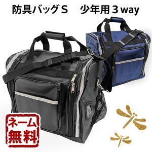 剣道 防具袋 ●防具バッグS(少年用3way)|kendouya