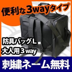 剣道 防具袋 ●防具バッグL(大人用3way)