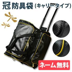 剣道 防具袋 【冠 キャリーバッグ】ウイニング●キャリーバッグ(キャスター付)|kendouya