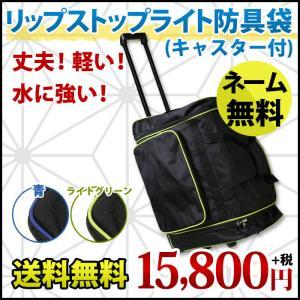 剣道 防具袋 ●リップストップライト防具袋(キャスター付)|kendouya