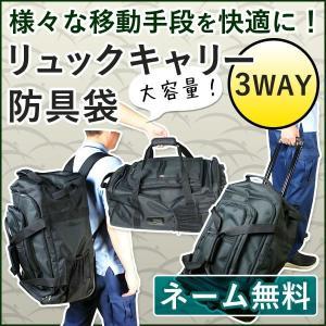 剣道 防具袋 ●リュックキャリー3way防具袋(バッグ)