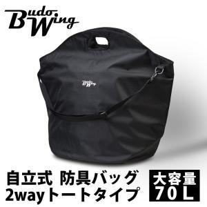 BudoWing 2way トートタイプ