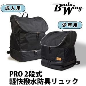 BudoWing PRO[2段式]リュック