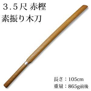 ●3.5尺赤樫素振り木刀|kendouya