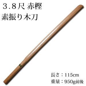 ●3.8尺赤樫素振り木刀|kendouya