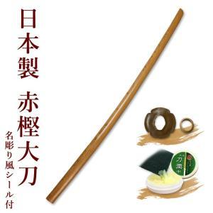 ●赤樫木刀(大刀)●鍔、鍔止付|kendouya